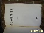 신아사 / 중국문학의 이해 / 김학주 저 -93년.초판. 꼭 아래참조