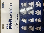 EBS 초등 기본+응용 만점왕 수학 플러스 4-1 ★선생님용★ #
