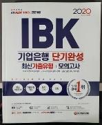 IBK기업은행 단기완성 최신기출유형 + 모의고사(2020)