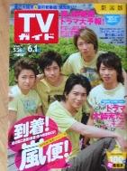 TV ガイド 니가타판 2007년 5월 26일 -6월 1일 TV 가이드, 일본잡지