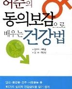 허준의 동의보감으로 배우는 건강법