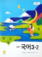 중학교 국어 3-2 교과서 지학/2015개정/새책수준