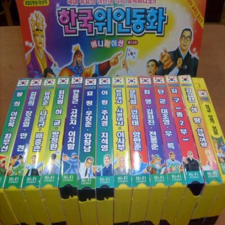 [비디오] 한국위인동화 애니메이션(비디오 총 14개 set) - KBS 방송대상작 - 비디오테잎
