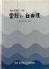 상록의 자유혼(창랑 장택상 일대기) 초-2쇄(1992년)