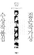 제2회 젊은작가상 수상작품집(2011) / 김애란,김유진,이장욱,김사과,김성중,김이환,정용준