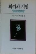 화가와 시인(열화당 미술선서 22) 1993.12.15 5쇄