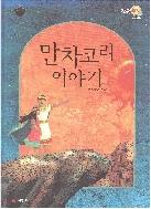 만차코리 이야기 (세계 동화, 01 - 남아메리카)   (ISBN : 9788974995751)