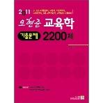 오현준 기출문제 2200제(2011)