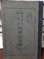 보통학교 학도용 조선어독본 권4 -普通學校 學徒用 朝鮮語讀本- -명치44년(1911년) 한일합병후 1년된 일제시대 교과서 100년이넘은 희귀본-아래사진참조-