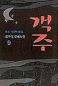 객주 1-9 완 재미나게읽기 (총10궈) 소장용
