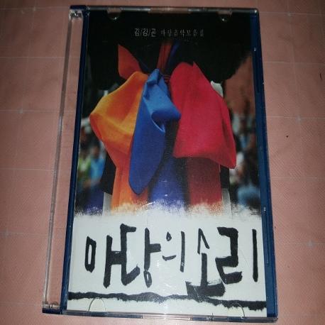 김강곤 - 마당음악 모음집