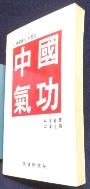 중국기공 [초판] /사진의 제품  / 상현서림  / :☞ 서고위치:MG 6 *  [구매하시면 품절로 표기됩니다]