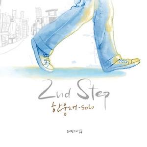 한웅재 / 1집 - 2nd Step