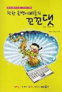 착한 골뱅이들의 꼬꼬댓 2013년 초판 2쇄