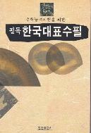 필독 한국대표수필 2002년 중판