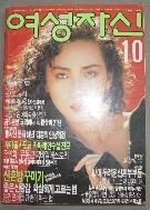 여성자신 -  1988, 10
