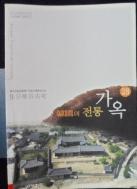 韓國의 전통가옥 기록화 보고서 28 佳日樹谷古宅 (CD 無) 9788981248604    / 소장자 스템프 有  /사진의 제품 중 해당권  ☞ 서고위치:RJ 6