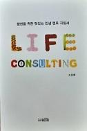 Life consulting - 청년을 위한 맛있는 인생 멘토 지침서(양장본) 초판 1쇄