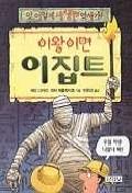 앗! 시리즈 역사, 고전 51-71 (21권)