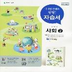 2019년- 천재교육 중학교 중학 사회 2 자습서 중등 (박형준 교과서편) - 2학년