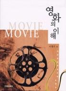영화의 이해 (2001년 초판)