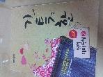 기특한 영어 테마톡해2 고등학교 보건책