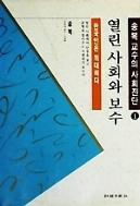 열린 사회와 보수 /(송복 교수의 사회진단 1 )