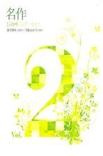 명작 드라마 OST VOL 2 [봄의 왈츠+가을소나기] 2CD