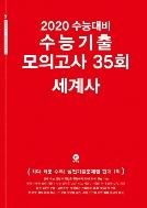 2020 수능대비 수능기출 모의고사 세계사 35회 (마더텅)