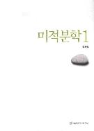 김홍종 교수 미적분학 세트 [전2권, 2009년판]