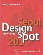 서울 디자인 스팟 201