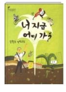 너 지금 어디 가 - 김한수 장편소설 초판 1쇄