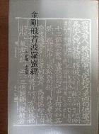 금강반야파라밀경 金剛般若波羅密 (육조해 정음역)