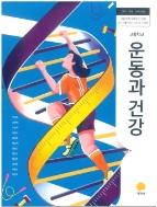 고등학교 운동과 건강 교과서 (2015 개정)