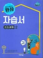완자 자습서 중등 과학2 (임태훈 / 비상교육 / 2019년 ) 2015 개정교육과정