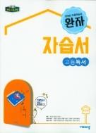 ● 완자 고등 독서 자습서(2019)(한철우/비상교육)  2015 개정 교육과정