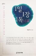 1일 1장 1독 + 1효 - 신약 1