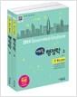 2014 에듀윌 9.7급 공무원 행정학 세트 - 전2권