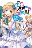 이 멋진 세계에 축복을! 6 - 육화의 왕녀, L Novel (N/T소설/소장용)