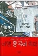 여행 중국어 회화 - 주머니에 이 책 한 권 넣고 무작정 떠나자!  (포켓북) 초판1쇄