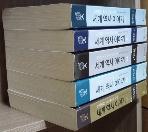 세계역사 이야기(보급판1-5)    [상현서림]  /사진의 제품 ☞ 서고위치:Xi 4  * [구매하시면 품절로 표기됩니다]