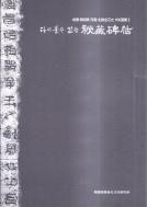 다시 볼 수 없는 비장비첩 (희제 한상봉 소장 북한금석문 100선전 2)