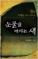 눈물을 마시는 새 1-6 (완결) ☆북앤스토리☆