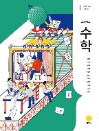 고등학교 수학 교과서 (지학사-홍성복)