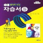 2021 씨마스 고등학교 윤리와 사상 자습서+평가문제집/박찬구 교과서편 2~3학년 고2 고3