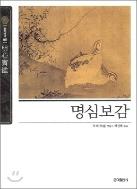 명심보감 ㅣ 동양고전 슬기바다 5