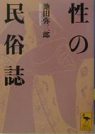 性の民俗誌 /문고본 일본서적  ☞ 서고위치: RW 3  *[구매하시면 품절로 표기 됩니다]