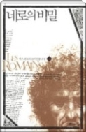 네로의 비밀 2 - 막스 갈로의 로마 시대 이야기(전5권중2권) 1판1쇄