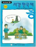 서강한국어 2B :workbook