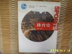 중국판 고등교육출판사 / 體育史 체육사 SPORTS  -사진.상세란참조